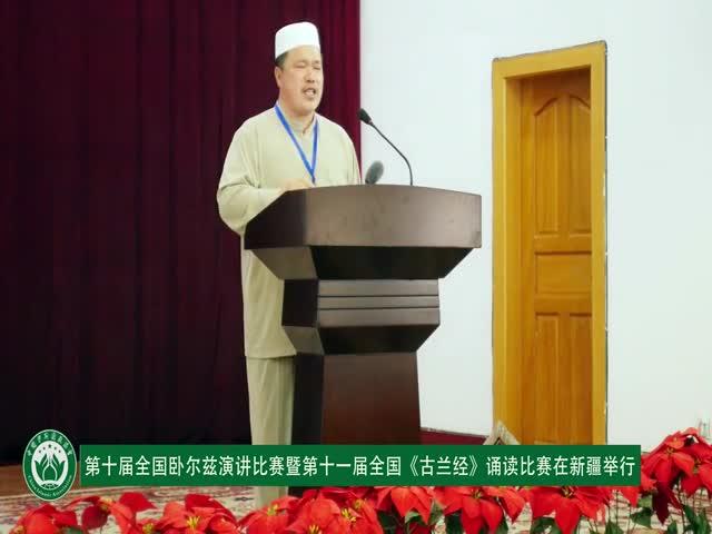 [视频]第十届全国卧尔兹演讲比赛暨第十一届全国《古兰经》诵读比赛在新疆举行