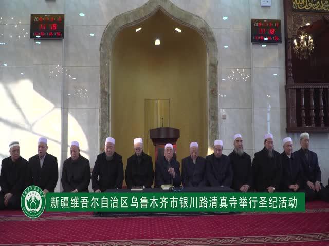 新疆乌鲁木齐银川路清真寺举行圣纪活动