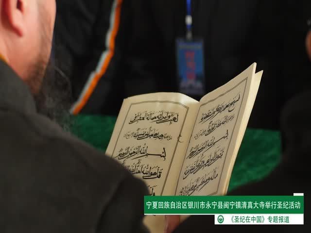 宁夏回族自治区银川市永宁县闽宁镇清真大寺举行圣纪活动