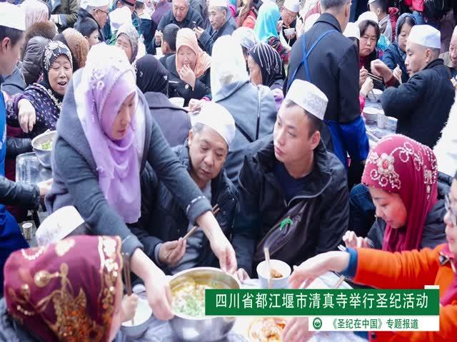 四川省都江堰市清真寺举行圣纪活动