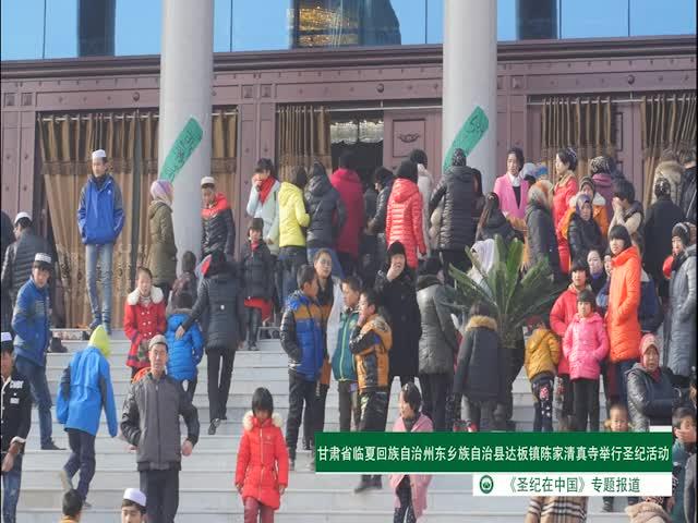 甘肃东乡族自治县达板镇陈家清真寺举行圣纪活动