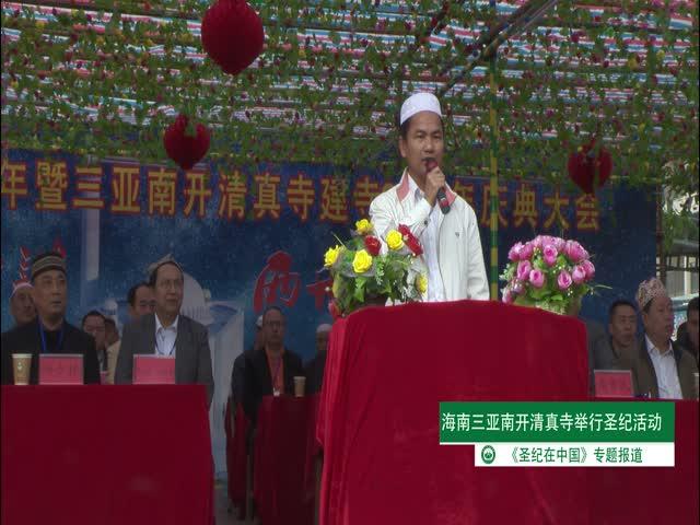 海南三亚南开清真寺举行圣纪活动