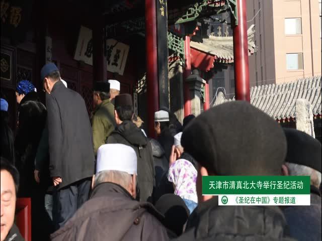 天津市清真北大寺举行圣纪活动