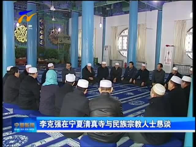 [宁夏新闻]李克强在宁夏清真寺与民族宗教人士恳谈