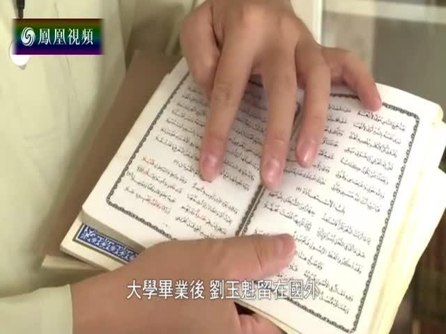 朝觐之路——2015走近中国穆斯林(四)