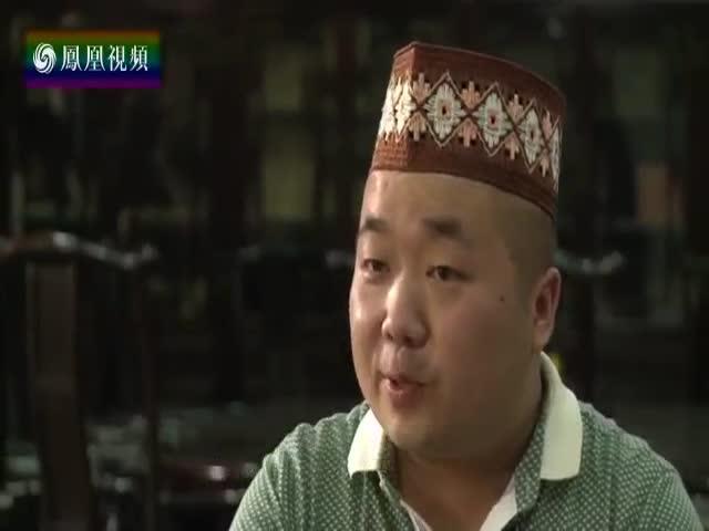 朝觐之路——2015走近中国穆斯林(二)