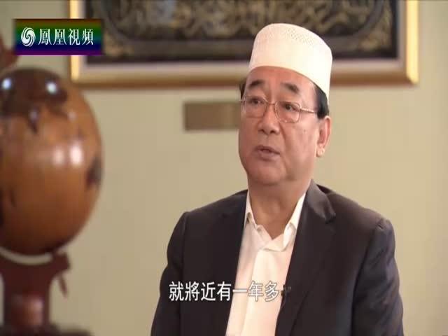 朝觐之路——2015走近中国穆斯林(三)