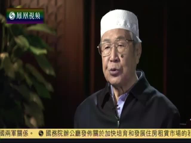 问答神州:专访中国伊斯兰教协会会长陈广元(下)