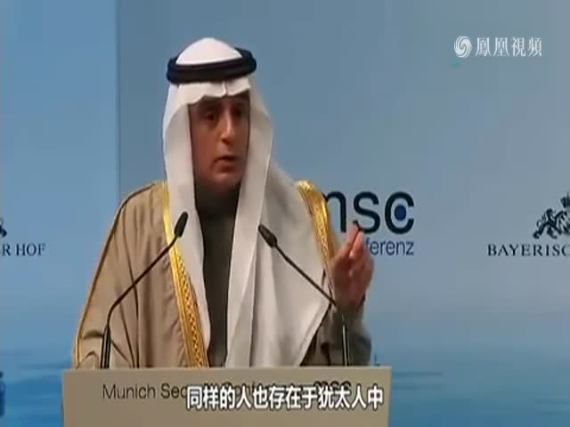 看沙特外交大臣如何用修养理性应对尖锐问题