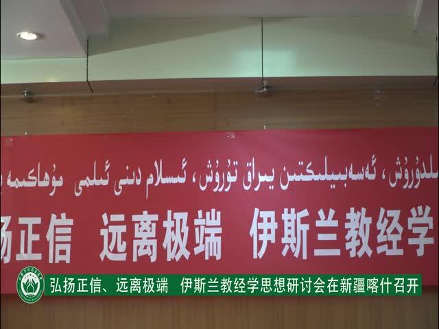 弘扬正信、远离极端伊斯兰教经学思想研讨会在新疆喀什召开