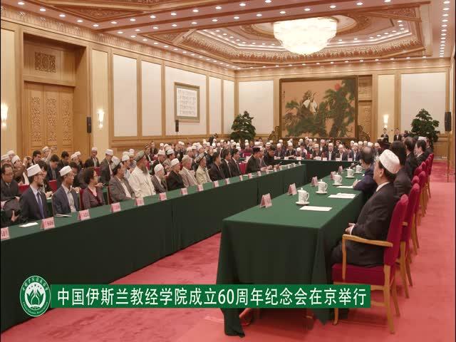 中国伊斯兰教经学院庆祝建院60周年
