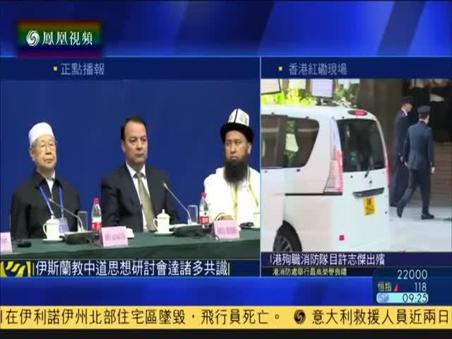 凤凰卫视:伊斯兰教中道思想国际研讨会达成诸多共识