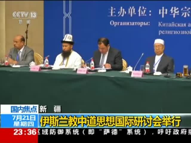 CCTV13:伊斯兰教中道思想国际研讨会举行