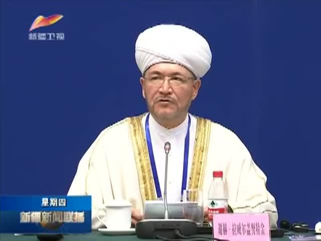 新疆新闻联播:伊斯兰教中道思想国际研讨会举行
