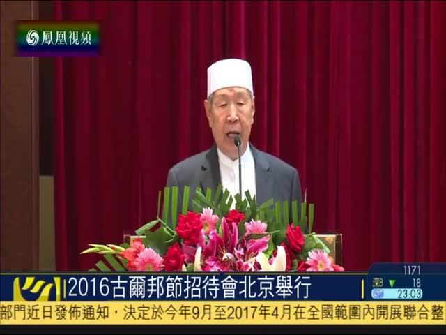 中国伊斯兰教协会在京举办古尔邦节招待会