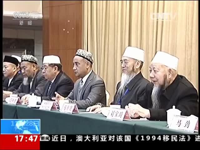[央视网]中国伊斯兰教第十次全国代表会议在北京闭幕