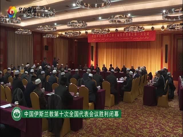 中国伊斯兰教第十次全国代表会议胜利闭幕