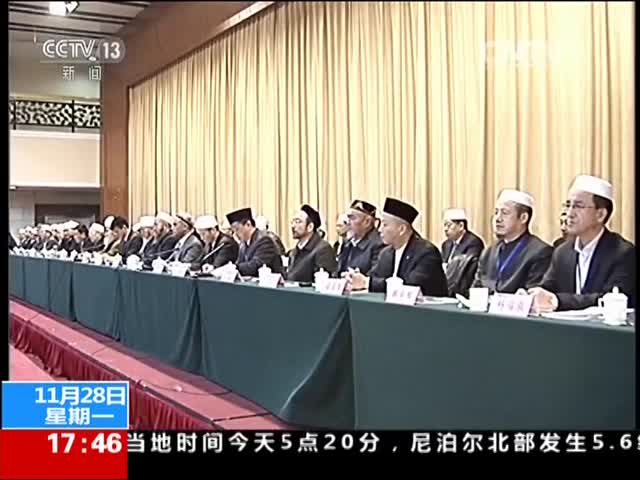 [新闻直播间]中国伊斯兰教第十次全国代表会议在北京闭幕
