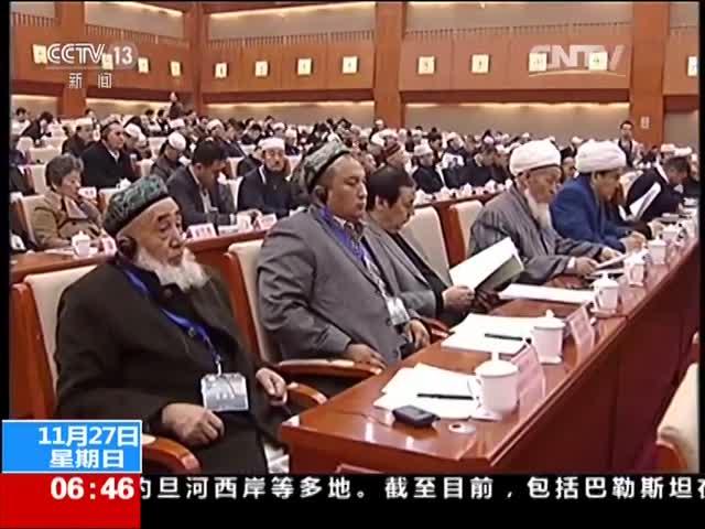 [朝闻天下]中国伊斯兰教第十次代表大会开幕
