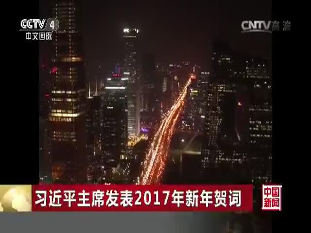 [中国新闻]习近平主席发表2017年新年贺词