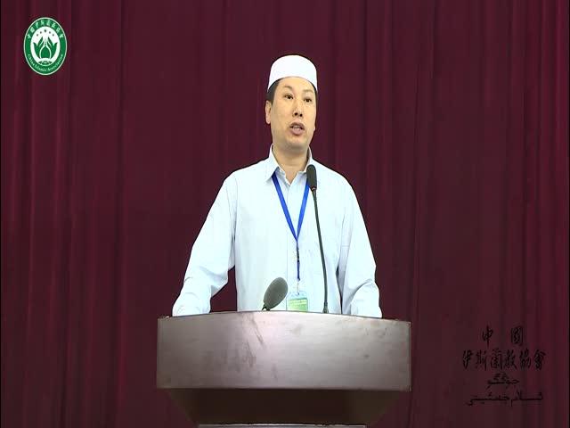 优秀奖《伊斯兰教的中正思想》——钱爱东