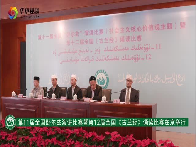 第11届全国卧尔兹演讲比赛暨第12届全国《古兰经》诵读比赛在京开幕