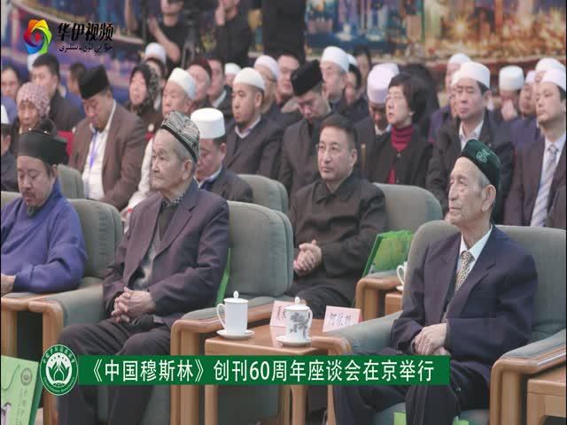《中国穆斯林》创刊60周年座谈会在京举行