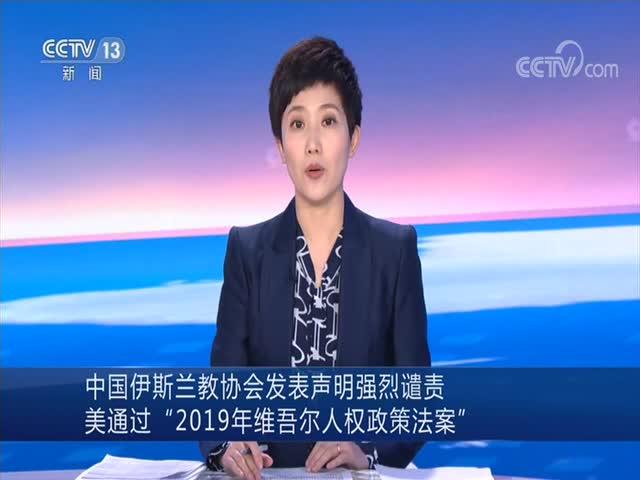 """[朝闻天下]中国伊斯兰教协会发表声明强烈谴责美通过""""2019年维吾尔人权政策法案"""""""