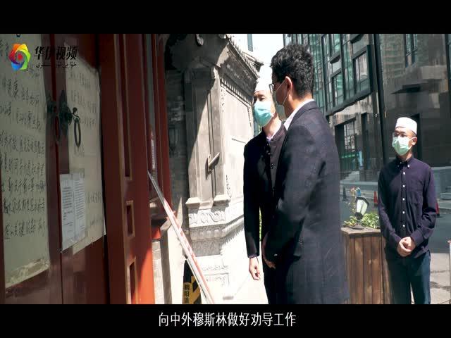 用行动诠释责任与担当——北京穆斯林的抗疫故事