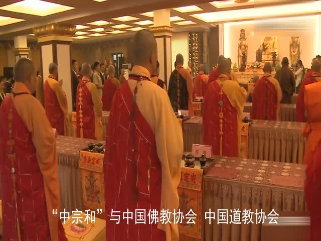 中国宗教界倡议为世界和平祈祷活动回顾
