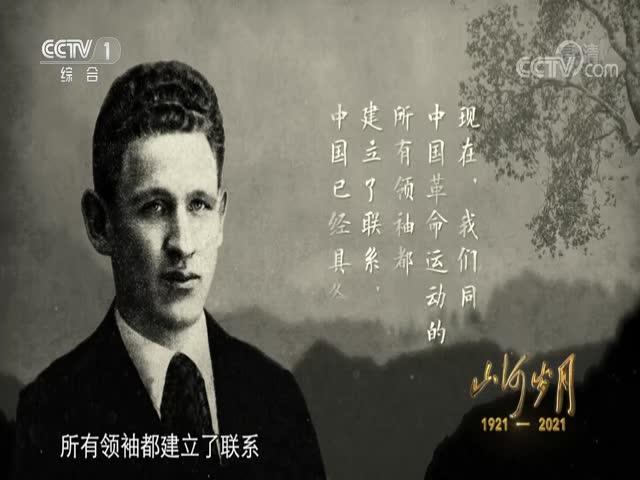 《山河岁月》第一集《历史的天空》