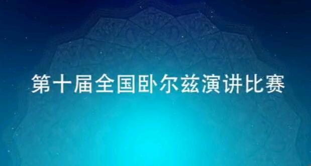 优秀奖《伊斯兰的团结理念》——马清栋