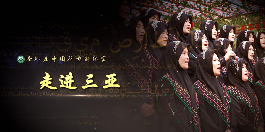 《圣纪在中国》专题纪实——走进三亚