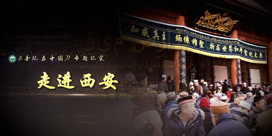 《圣纪在中国》专题纪实——走进西安
