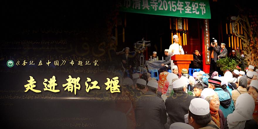 《圣纪在中国》专题纪实——走进都江堰
