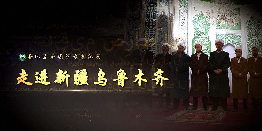 《圣纪在中国》专题纪实——走进新疆乌鲁木齐