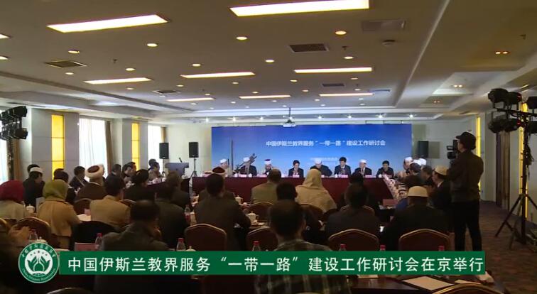 """中国伊斯兰教界服务""""一带一路""""建设工作研讨会在京举行"""