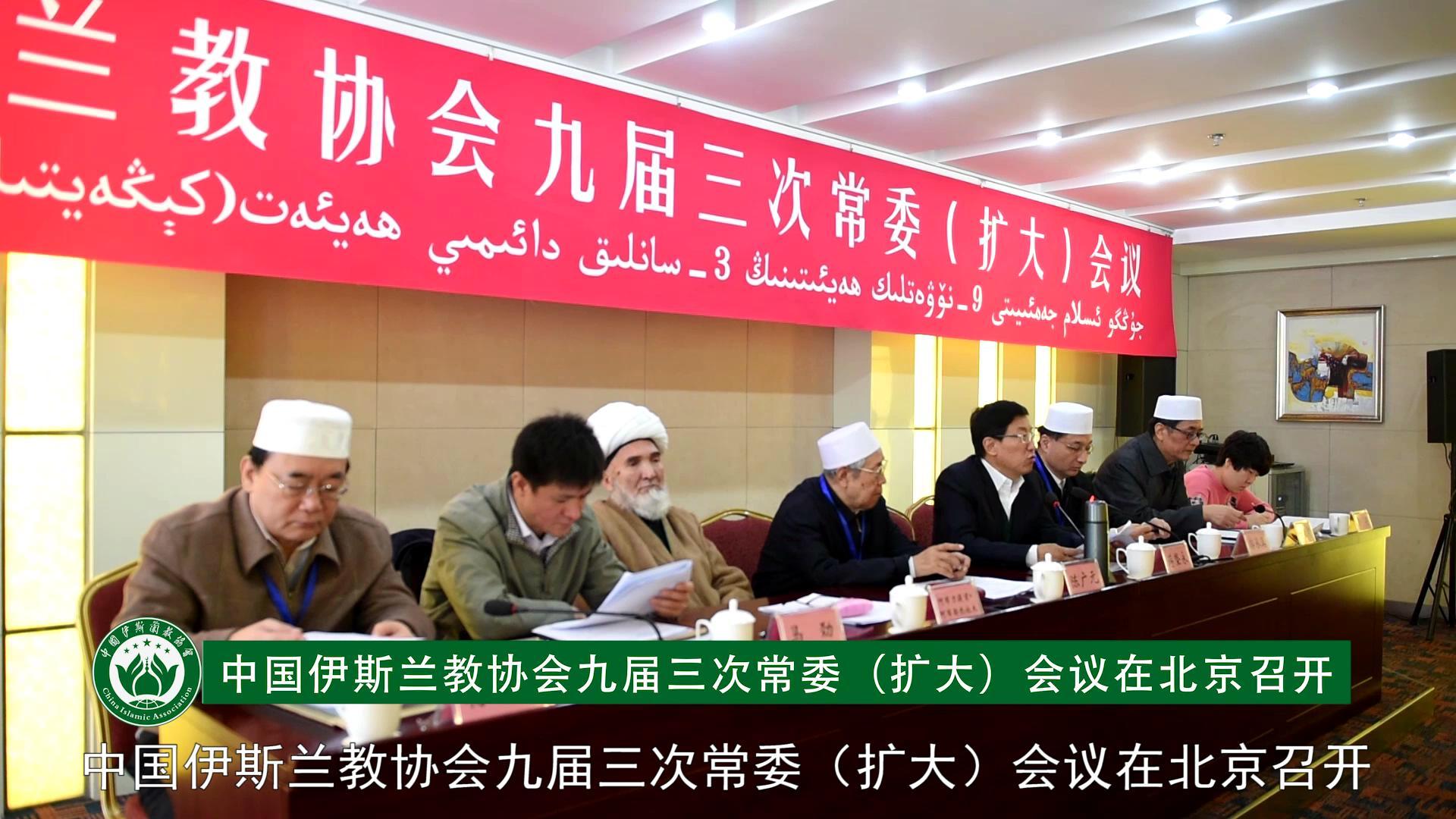 中国伊斯兰教协会九届三次常委(扩大)会议在北京召开