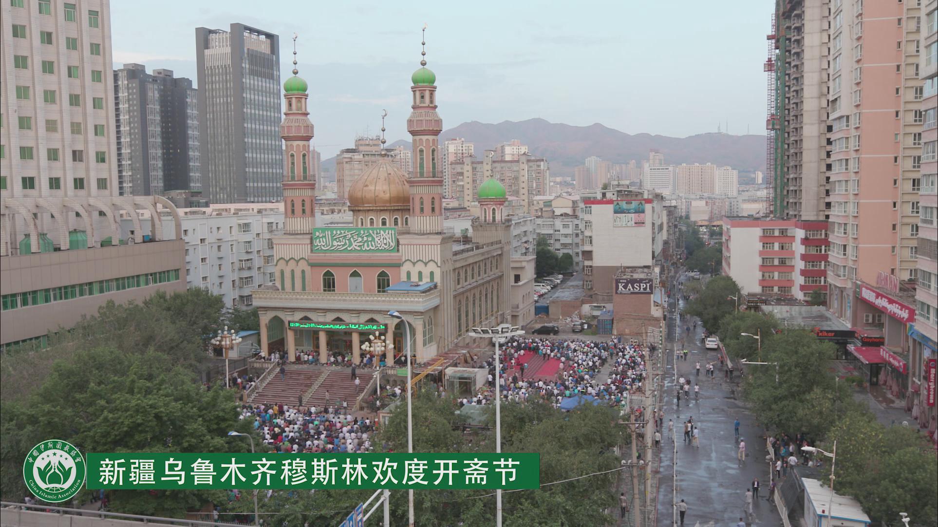 新疆乌鲁木齐穆斯林欢度开斋节