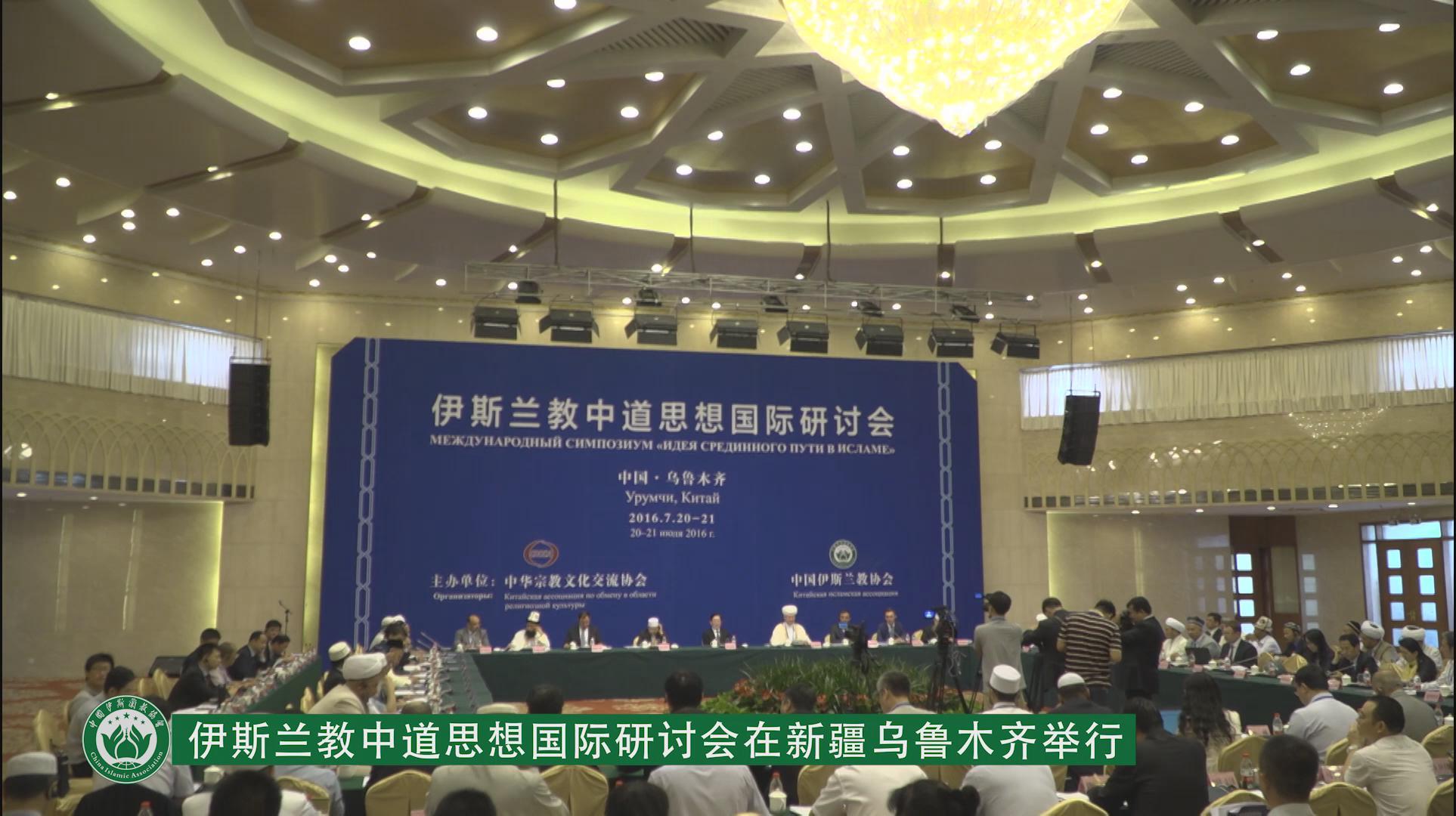 伊斯兰教中道思想国际研讨会在新疆乌鲁木齐举行