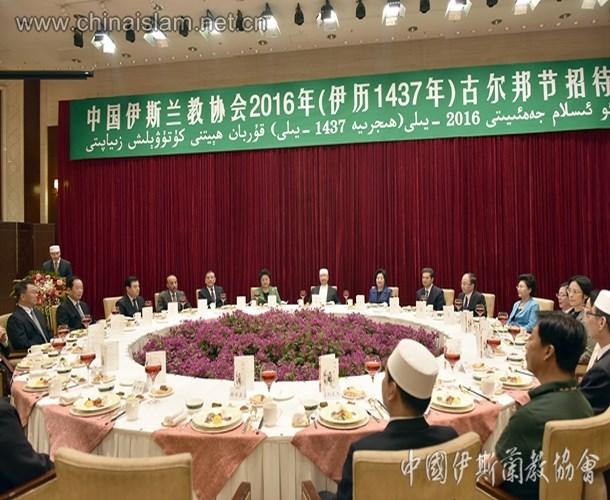 央视网:中国伊斯兰教协会古尔邦节招待会