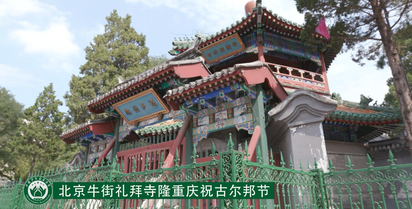 北京牛街礼拜寺庆祝古尔邦节