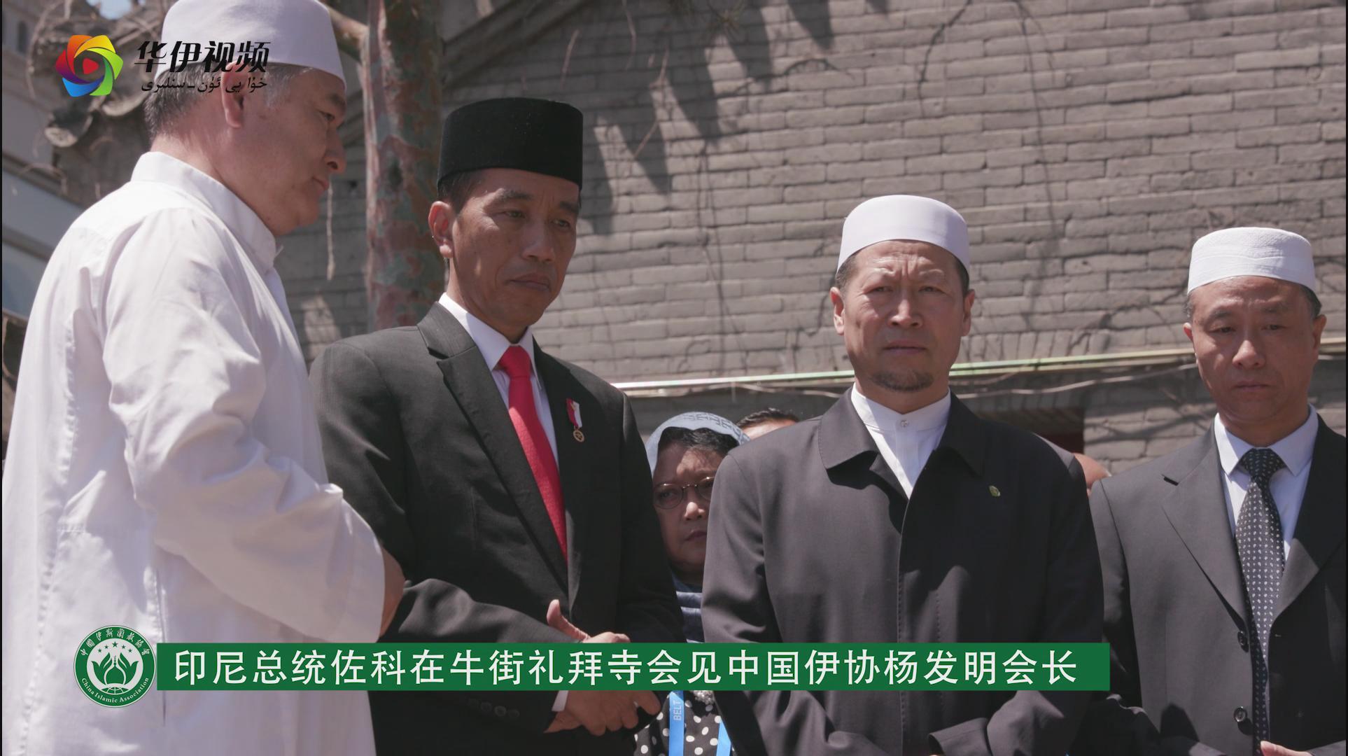 印尼总统佐科在牛街礼拜寺会见中国伊协杨发明会长