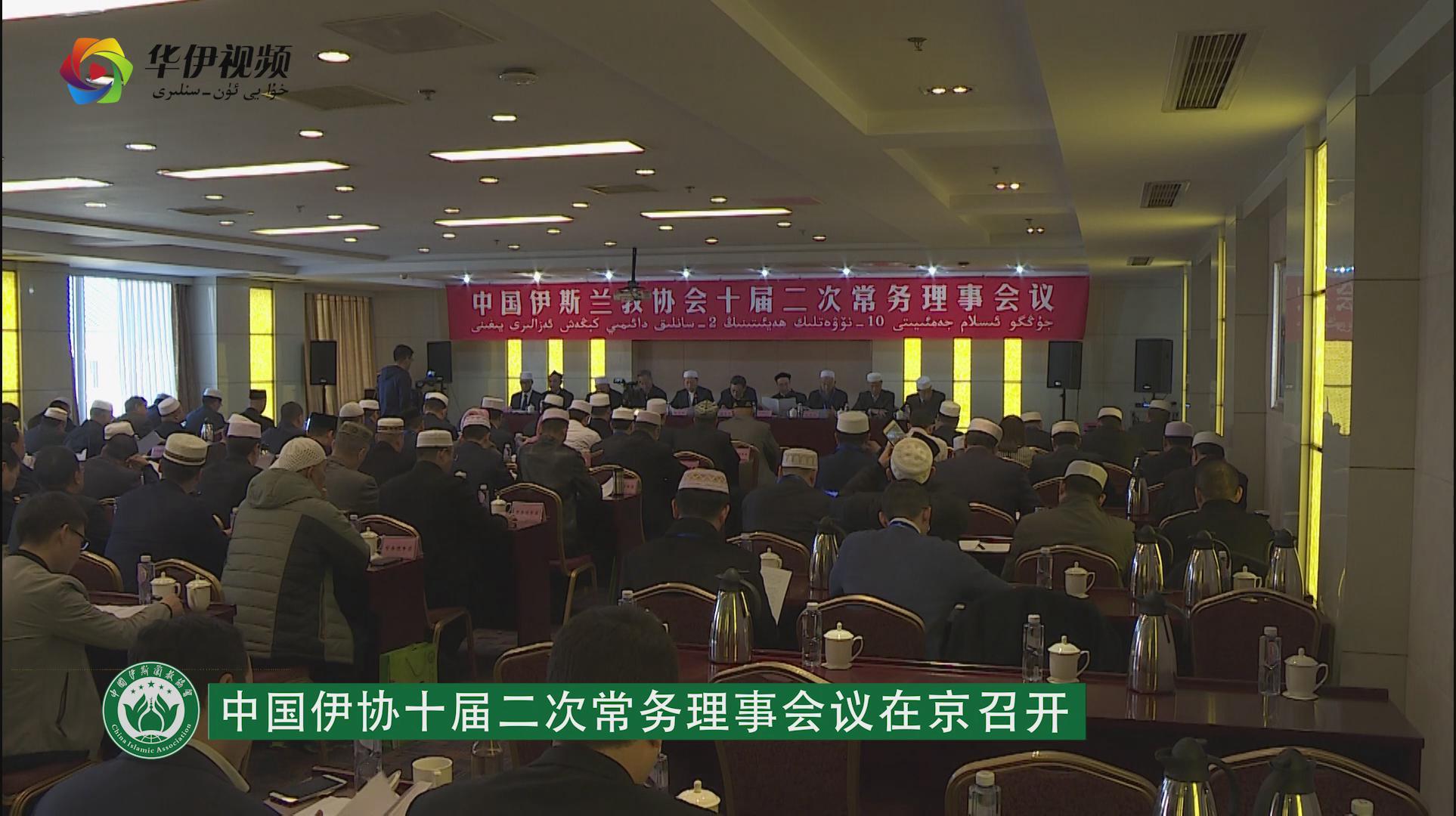 中国伊协十届二次常务理事会议在京召开