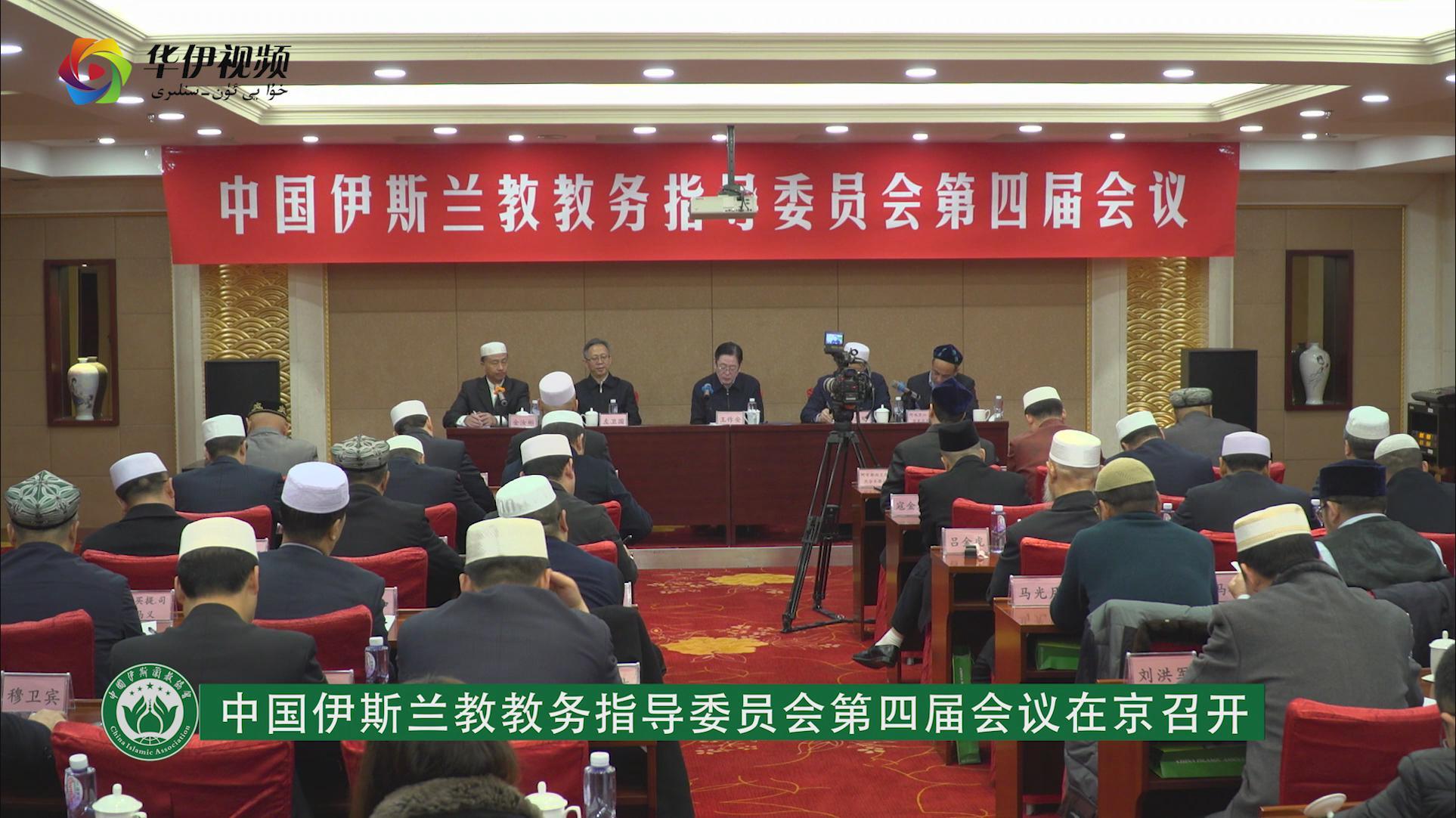 中国伊斯兰教教务指导委员会第四届会议在京召开