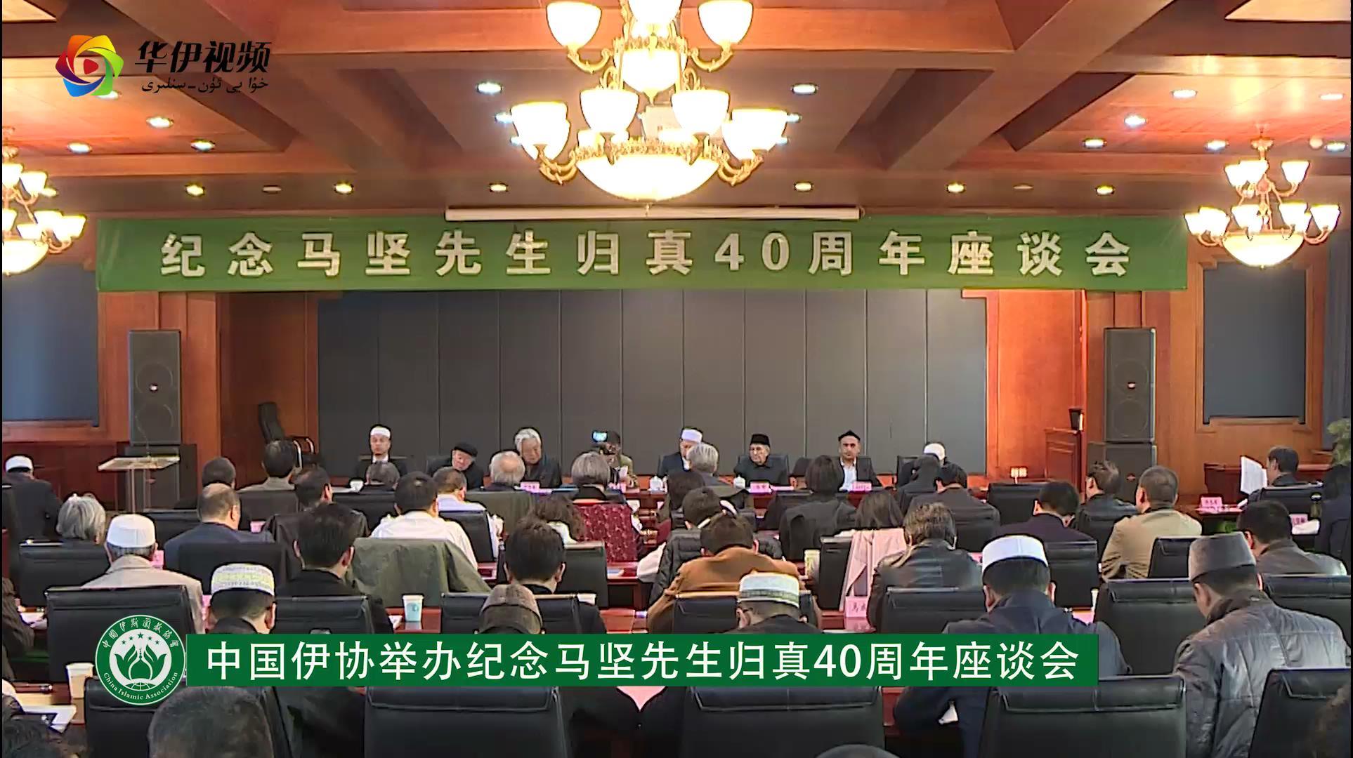 中国伊协举办纪念马坚先生归真40周年座谈会
