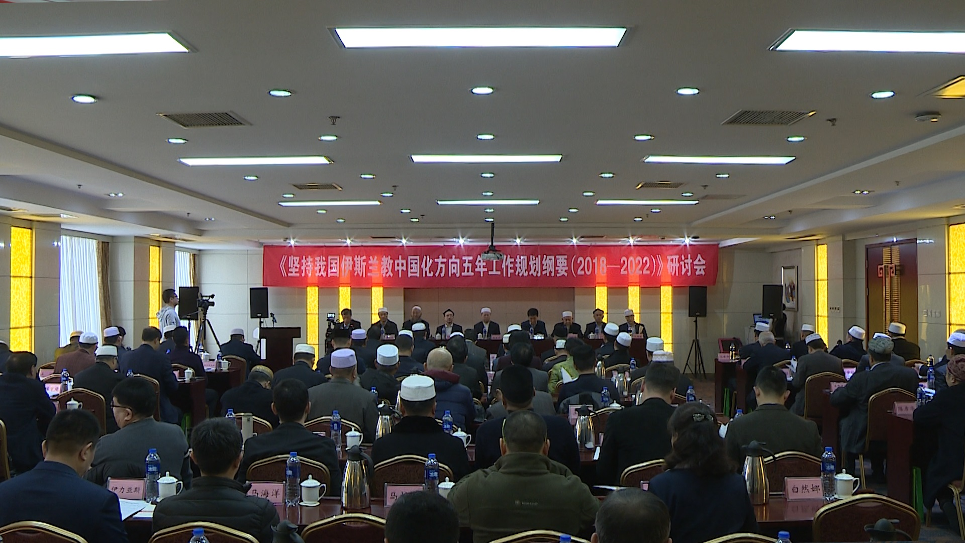 中国伊协召开《坚持我国伊斯兰教中国化方向五年工作规划纲要》研讨会