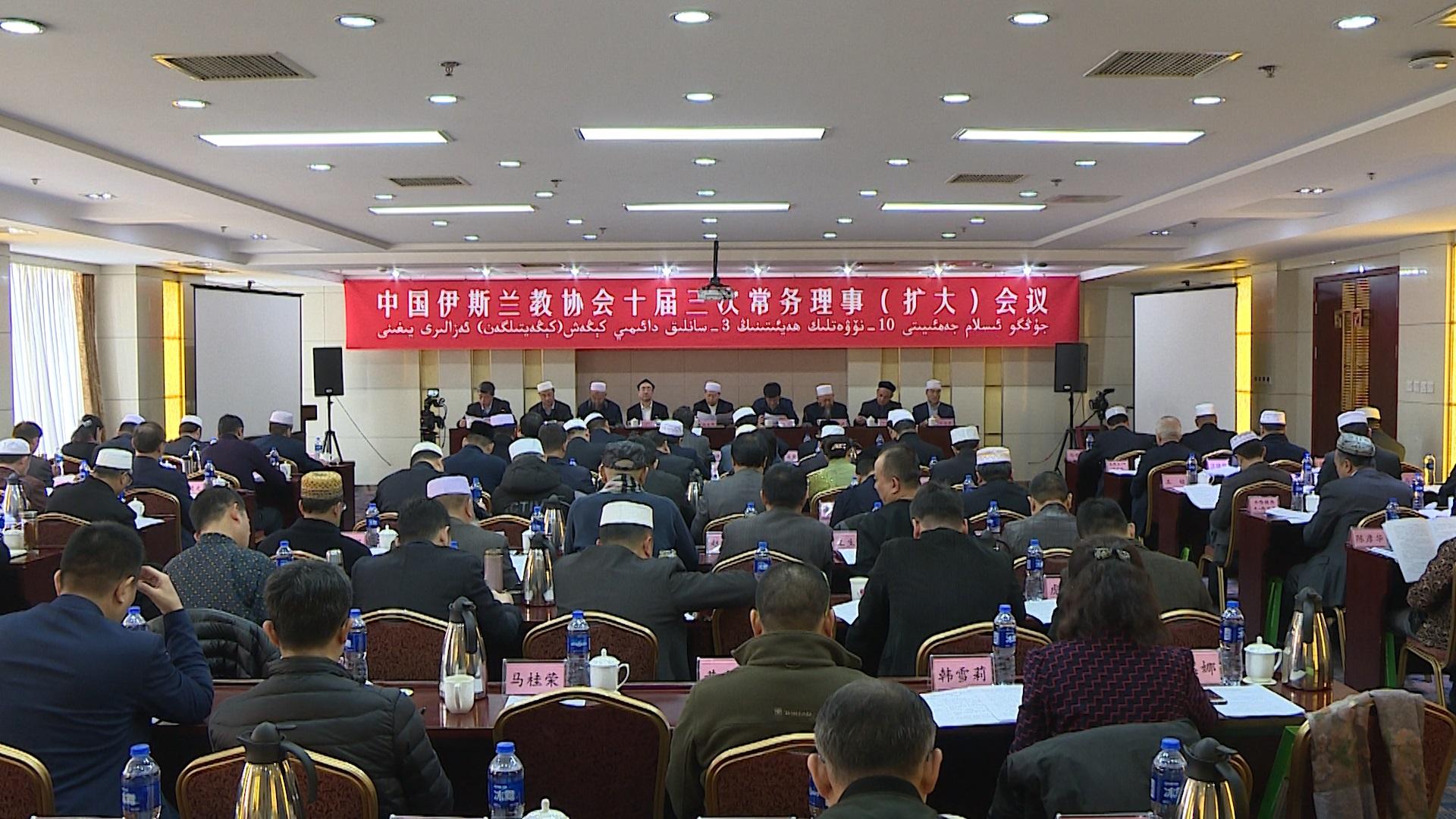 中国伊协十届三次常务理事(扩大)会议在京召开