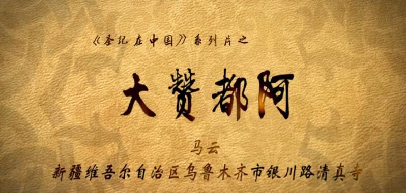 """《圣纪在中国》系列片之""""大赞都阿"""""""