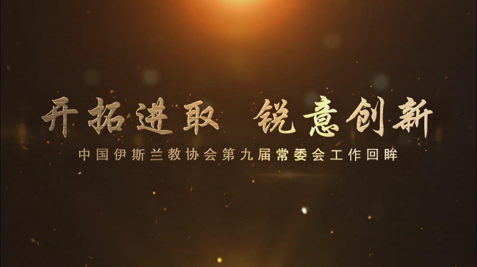 开拓进取 锐意创新——中国伊斯兰教协会第九届常委会工作回眸